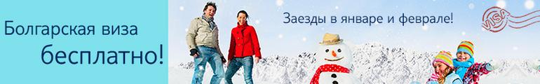 Виза в Болгарию бесплатно - Миль Тур