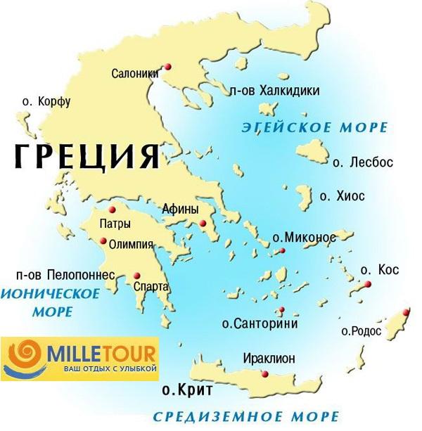 Karta Grecii S Ostrovami I Kurortami Na Russkom Yazyke