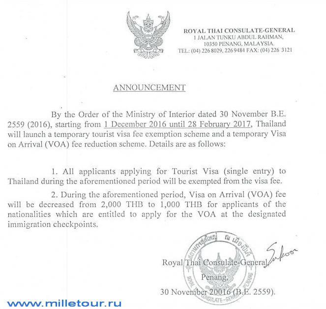 Тайланд отменил платные визы для всех туристов